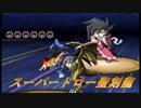 【遊戯王デュエルリンクス】変態糞ワンキル #7【スーパードロー聖刻龍】