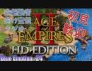 【AoE2】Blue Emotion #24【Age of Empires IIを未経験者にガチで勧める回】part1