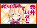 【放送事故/ヤバイ発言編】10分で分かる赤井はあと