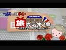 【APヘタリア】一人楽しすギル☆旅カテオフ会参加してみたよ【旅行記】