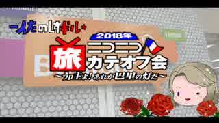 【APヘタリア】一人楽しすギル☆旅カテオフ
