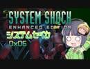 【SystemShock】システムセイカ0x06【VOICEROID実況】