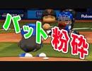 【ゆっくり実況】最弱投手でマイライフpart81【パワプロ2017】