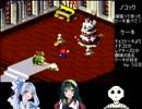 【スーパーマリオRPG】葵RPGパート8【VOICEROID実況】