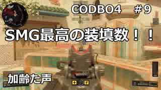 【Call of Duty: Black Ops 4 ♯9】加齢た声でゲームを実況~SMG最高の装填数!!~