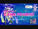 【音街ウナ&ゆっくり】音街ウナのGAME TOURIST #3