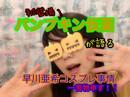 早川亜希動画#559≪【告知あり】パンプキン仮面が語る、早川亜希のコスプレ事情≫