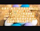 #奇異奈疾平 の #仮想通貨 #運用日記 2018/10/22