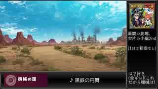 【作業用BGM】メルクストーリア 各国イベ