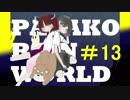 【RainWorld】ぱやこいんれいんわーるど#13