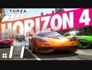 【XB1X】FORZA HORIZON 4 ULTIMATE 実況プレイ 11