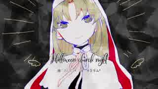 Halloween church night【シスター・クレア×ハロウィンイメージラップ】