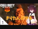 #1【Call of Duty: black ops 4〈BLACK OUT〉】東北きりたんの弾丸は空を切る【VOI...