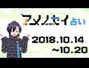 アメノセイ占い 2018.10.14~10.20