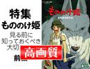 #253【高画質】 岡田斗司夫ゼミ「新しい見方が発見できる!『もののけ姫』を見る前に、知っておくべき大切なこと」