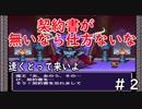 懲りない魔王をぶちのめす#2【放置ゲーム】