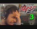 逆境無頼カイジ破戒録編 第3話 (悪魔的5ゾロ!!) 外国人の反応【日本語字幕】