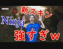 [Fortnite] ~10/22 Ninja 配信ハイライト~[フォートナイト]