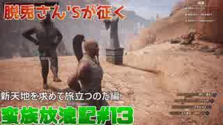 人気の「Conan_Exiles」動画 154本(2) - ニコニコ動画