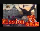 【地球防衛軍5】初心者、地球を守る団体に入団してみた☆78日目【実況】