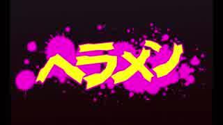 ヘラメン feat. IA