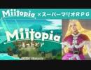 Miitopia(ミートピア)実況 part31【ノンケの超究極マリオRPG】