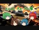 【WoT】noobなKe-Ho隊の奮闘記 最終回【ゆっくり実況】