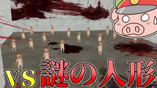 【GMOD】人形だらけのかくれんぼ【prophun