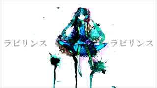 ラビリンス・ラビリンス / 初音ミク