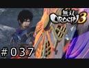 無双OROCHI3 Part.039「神々の挟撃」