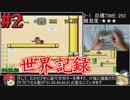 【ゆっくり解説】世界記録のマリオワールド☆スターロード禁止RTA 32分52秒10 #2【S...