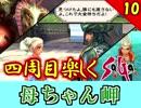 【ミンサガ 4周目】真サルーインを倒す!全力で楽しむミンサガ実況 Part10