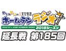 【延長戦#185】れい&ゆいの文化放送ホームランラジオ!