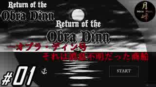 #01【ADV】月峰隆一のReturn of the Obra