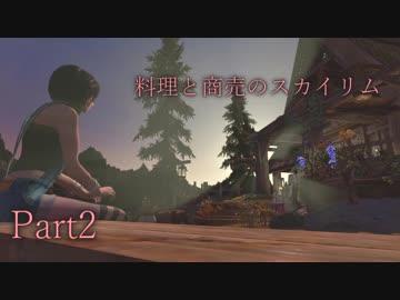 【Skyrim】料理と商売のスカイリム Part2【ゆっくり実況】