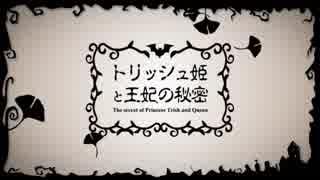 トリッシュ姫と王妃の秘密 feat. 音街ウナ