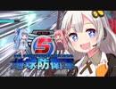 【地球防衛軍5縛りプレイ】あかりinインフェルノ!part22【VOICEROID実況】