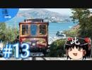 ✈ 完結!  魔理沙の交通マニヤ旅行記13