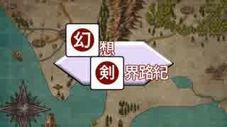 【東方卓遊戯】自機勢がソードワールド2.5