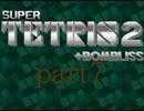 スーパーテトリス2ボンブリスをプレイpart7【ゆっくり解説】