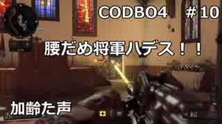 【Call of Duty: Black Ops 4 #10】加齢た声でゲームを実況~腰だめ将軍ハデス!!~