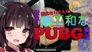 【PUBG】 東北きりたんの世界一平和なPUBG