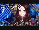 【実況】落ちこぼれ魔術師と7つの特異点【Fate/GrandOrder】76日目 part2