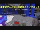 [minecraft] 慎重派プレイヤーの絶望スカイブロック Part39 ...