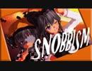 【東方MMD】SNOBBISM【さくみょん】