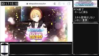 【シャニマス】W.I.N.G.優勝RTA 17分59秒0