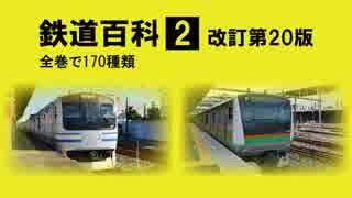 鉄道百科2 JR一般形編