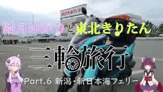 結月ゆかりと東北きりたんの三輪旅行 Part.6 新潟・新日本海フェリー