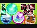 【モンスト実況】3種の玉を消化する【計6個】