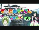 【Horizon_Zero_Dawn】ずんだホライずん おかわり!Part6【VO...